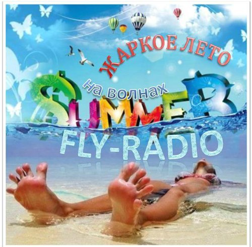 VA / Жаркое лето на волнах Fly-Radio [2014] MP3