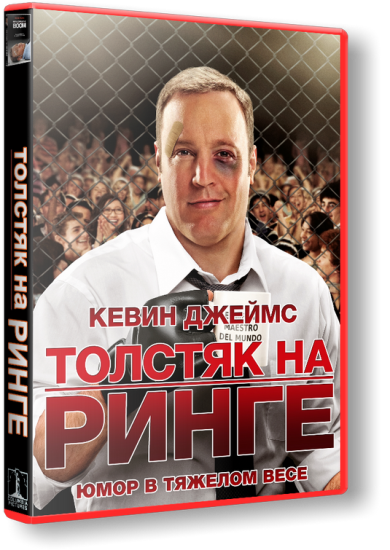 Толстяк на ринге / Here Comes the Boom [2012 / Боевик, комедия / BDRip 720p] DUB+SUB (Лицензия)