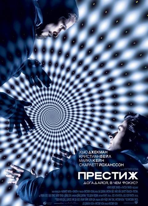 Престиж / The Prestige [2006 / Фантастика, триллер, драма / BDRip 720p] DUB+SUB