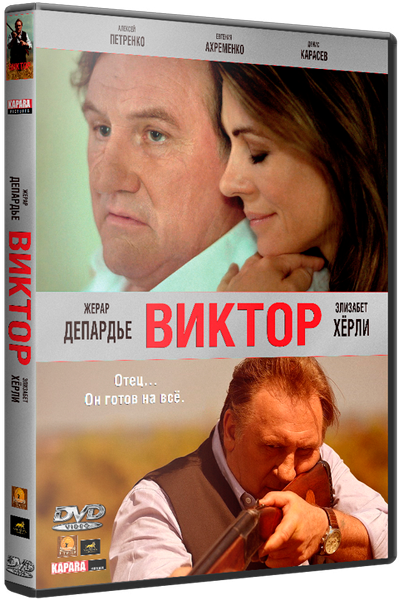 Виктор / Viktor [2014 / Боевик, триллер / WEB-DL 720p] DUB (iTunes)