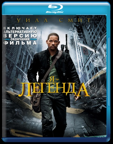 Я - легенда (Альтернативная версия) / I Am Legend (Alternative Cut] [2007 / фантастика, триллер, драма / BDRip] DUB