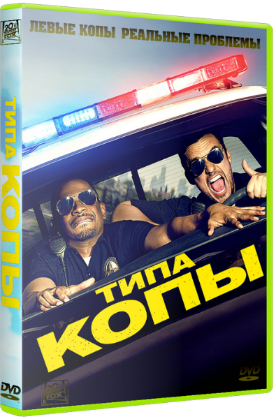 Типа копы / Let's Be Cops [2014 / Комедия / BDRip 720p] DUB (Чистый звук)