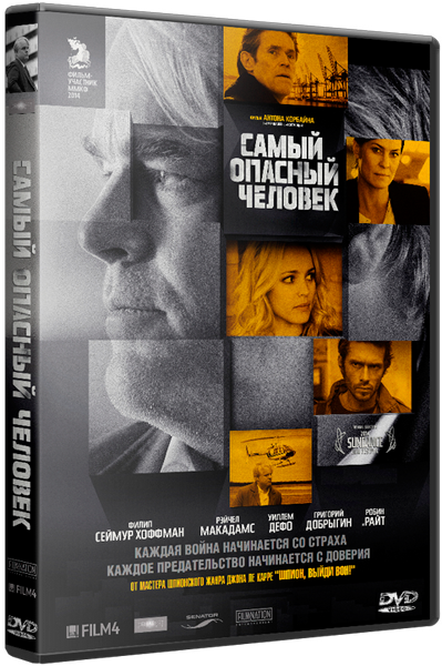 Самый опасный человек / A Most Wanted Man [2014 / Триллер / BDRip 1080p] DUB+SUB (iTunes)