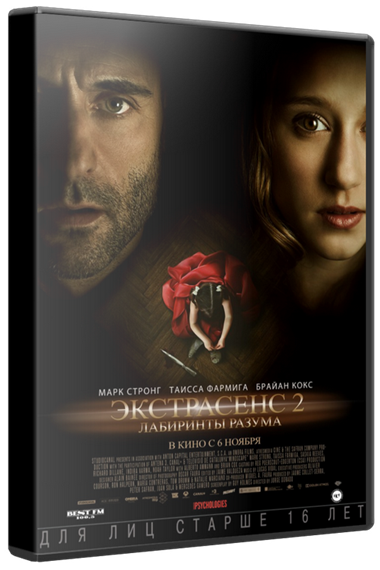 Экстрасенс 2: Лабиринты разума / Mindscape / Anna [2013 / триллер, драма, криминал, детектив / BDRip 720p] DUB (Line)