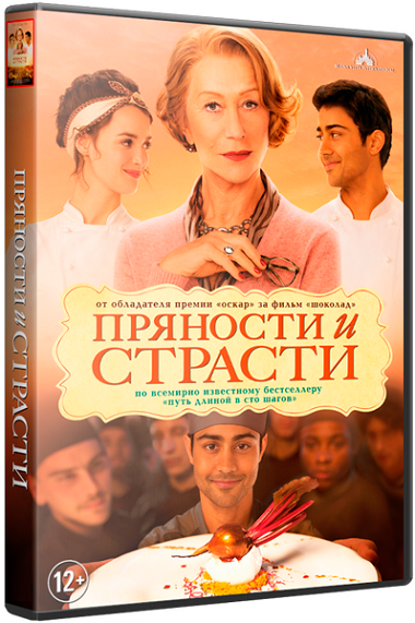 Пряности и страсти / The Hundred-Foot Journey [2014 / Комедия, драма / BDRip 1080p] DUB (Лицензия)
