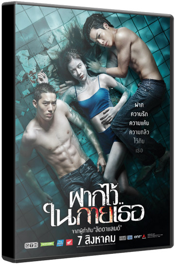 Пловцы / Fak wai nai gai thoe / The Swimmers [2014 / ужасы, драма / HDRip] DVO