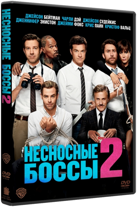 Несносные боссы 2 / Horrible Bosses 2 [2014 / Комедия / BDRip] DUB (Лицензия)