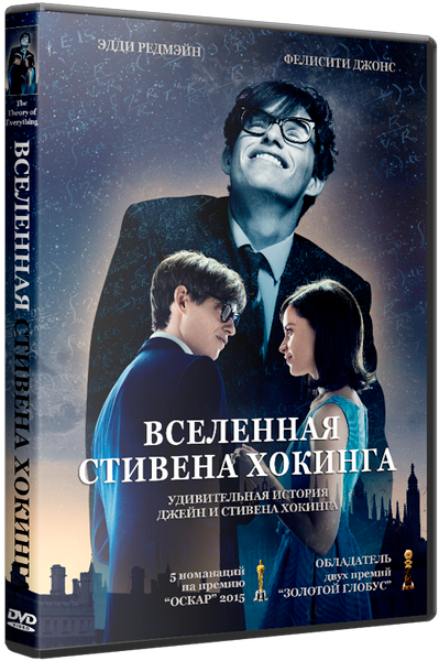 Вселенная Стивена Хокинга / Теория всего / The Theory of Everything [2014 / драма, мелодрама, биография / HDRip] DUB (лицензия)