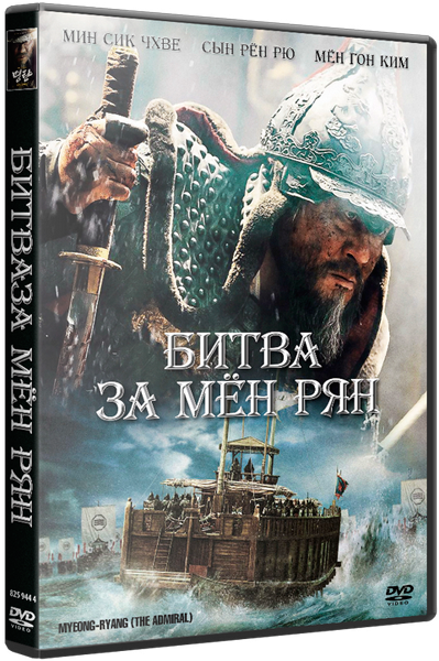Битва за Мён Рян / The Admiral: Roaring currets / Myeong-ryang [2014 / приключения, военный, биография/ HDRip] VO (Green Tea)