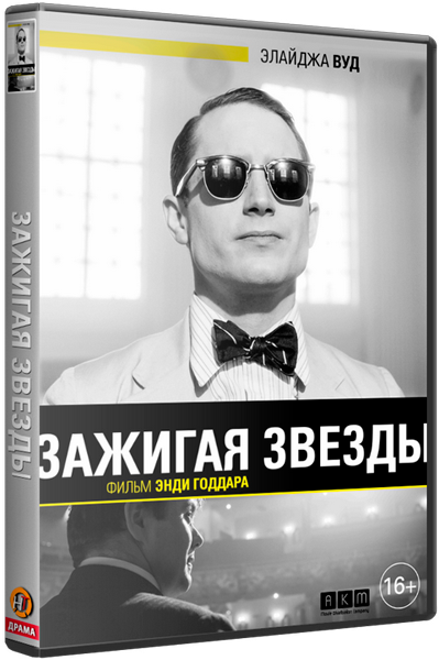 Зажигая звёзды / Set Fire to the Stars [2014 / драма / HDRip] MVO (iTunes)