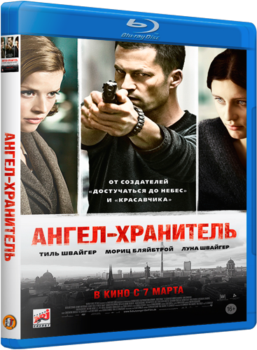 Ангел-хранитель / The Guardians / Schutzengel [2012 / драма, боевик / BDRip] DUB (лицензия)