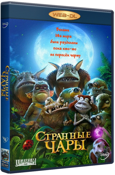 Странная магия / Strange Magic [2015 / Мультфильм, фэнтези / WEB-DLRip-AVC] (iTunes)