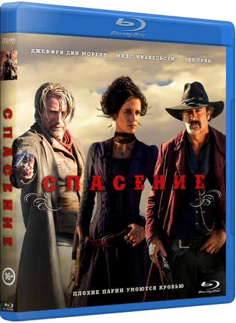 Спасение / The Salvation [2014 / Драма, вестерн / BDRip 1080p] DUB+SUB (Лицензия)