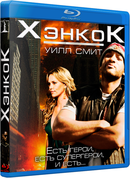 Хэнкок (Расширенная версия) / Hancock (Unrated Cut) [2008 / фантастика, боевик, драма, комедия / HDRip] DUB