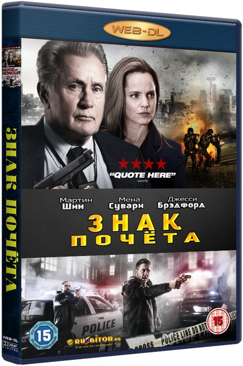 Знак почёта / Badge of Honor [2015 / Триллер, драма, криминал / WEB-DLRip] MVO