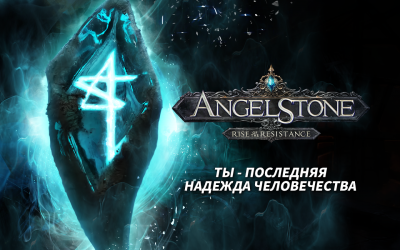 Angel Stone [2015] Android
