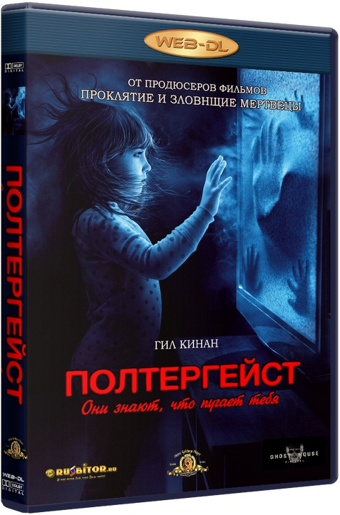 Полтергейст / Poltergeist [2015 / Ужасы, триллер / WEB-DL 720p] Extended Cut | DUB (iTunes)
