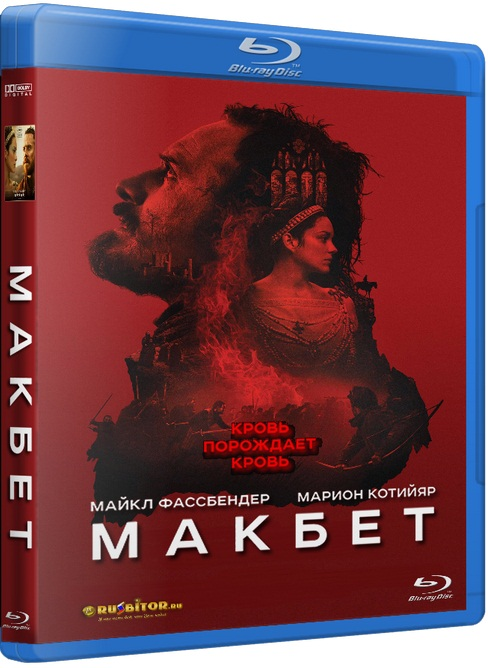 Макбет / Macbeth [2015 / Драма, военный / BDRip 720p] DUB+SUB (Лицензия)