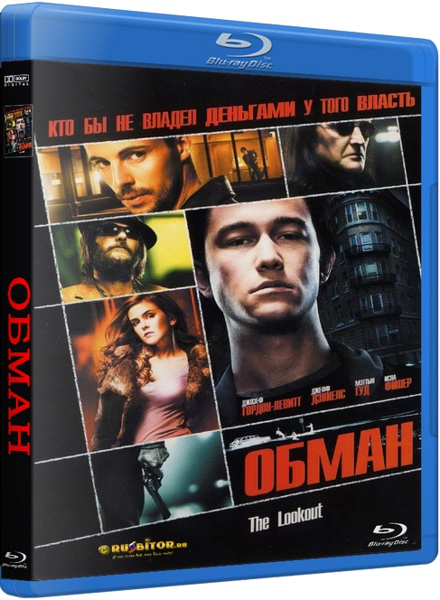 Обман / The Lookout [2007 / Криминал, триллер, драма / BDRip 1080p] MVO+SUB