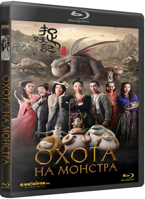 Охота на монстра / Monster Hunt [2015 / Фэнтези, Боевик, Комедия / BDRip 720p] DUB+SUB (iTunes)
