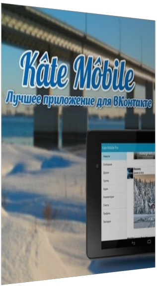 Kate Mobile Pro [30.2] [2016] Android