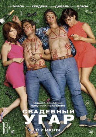 Свадебный угар / Mike and Dave Need Wedding Dates [2016 / комедия / DVDRip]