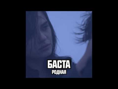 Баста feat.Софи / Родная [2016 / Rap, Hip-Hop / WebRip]