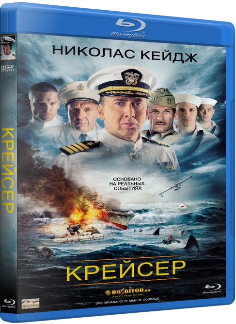 Крейсер / USS Indianapolis: Men of Courage [2016 / Боевик, военный / HDRip] DUB (iTunes)