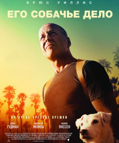 Его собачье дело / Once Upon a Time in Venice [2017 / Боевик, триллер, комедия / WEB-DLRip]