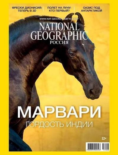 National Geographic №08 Россия (август) (2017) PDF