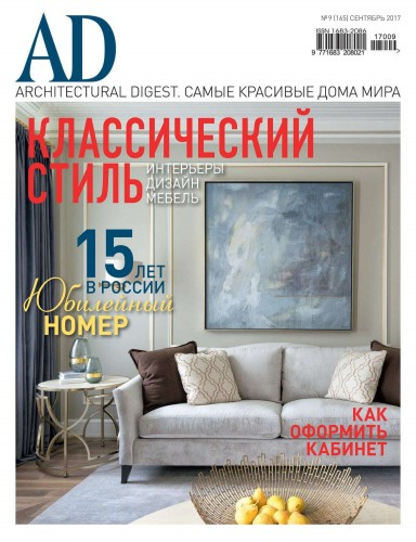 AD Architectural Digest №12-09 (Декабрь-Сентябрь) (2016-2017) PDF