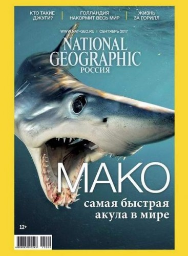 National Geographic №09 Россия [168] (Сентябрь) (2017) PDF