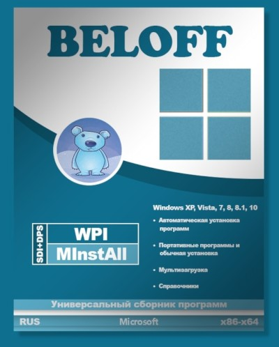 BELOFF 2017.9 [minstall vs wpi] [2017] PC | ISO
