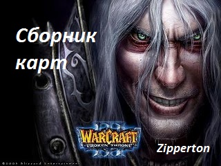 Карты для WarCraft 3 Frozen Throne [2003 / Карты / Maps]