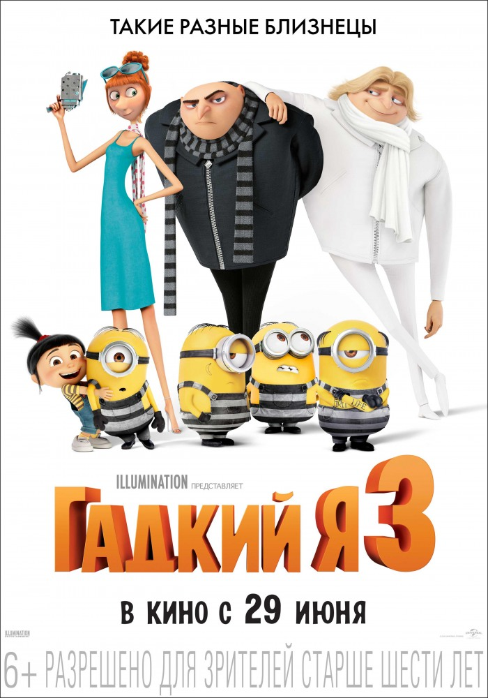 Гадкий я 3 / Despicable Me 3/ [2017 / Мультфильм / BDRip 1080p]DUB (Лицензия)
