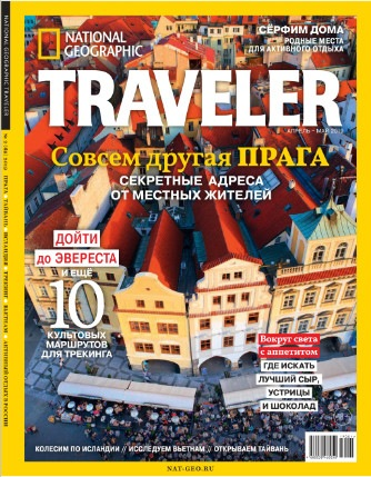 National Geographic Traveler №02 Россия (Апрель-Май) (2019) PDF