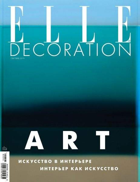Elle Decoration №09 (Сентябрь) (2019) PDF