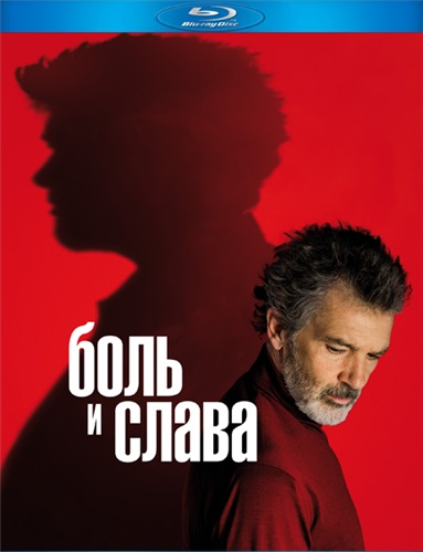 Боль и слава / Dolor y gloria / Pain and Glory [2019 / Драма / BDRip]