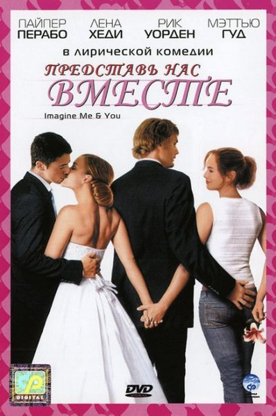 Представь нас вместе / Imagine Me & You [2005 / драма, мелодрама, комедия / HDRip]