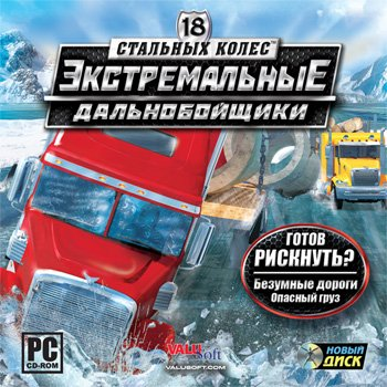 18 Wheels of Steel: Extreme Trucker [2009 / Гонки, Симуляторы / RePack]