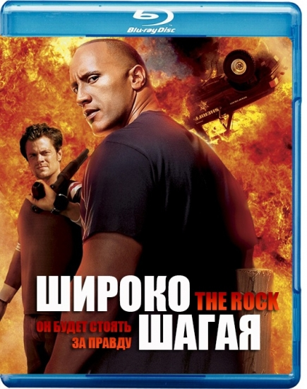 Широко шагая / Walking Tall [2004 / Боевик, триллер, драма, комедия, криминал / BDRip 1080p]