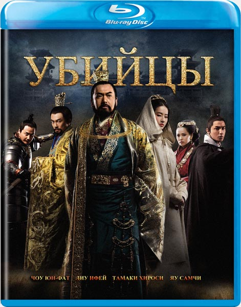 Ассасины / Убийцы / The Assassins / Tong que tai [2012 / Исторический, драма / HDRip]