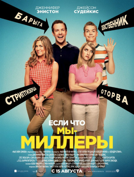 Мы – Миллеры / We're the Millers [2013 / Комедия, криминал / HDRip]