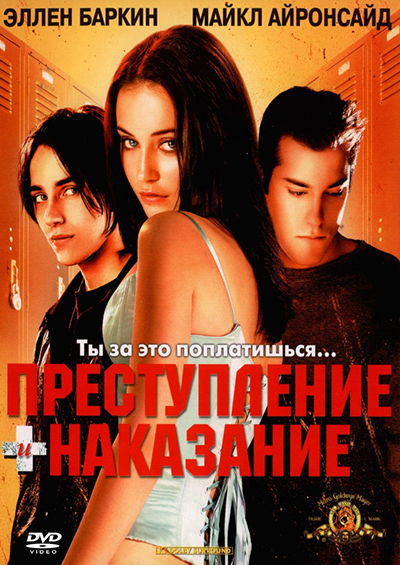Преступление и наказание по-американски / Crime + Punishment in Suburbia [2000 / Триллер, драма / HDTVRip]