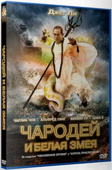 Чародей и Белая змея / The Sorcerer and the White Snake / Bai she chuan shuo [2011 / фэнтези, боевик / DVDRip]