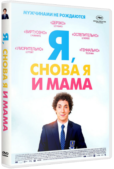 Я, снова я и мама / Les garcons et Guillaume, a table! [2013 / комедия / HDRip]