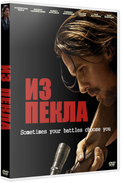 Из пекла / Out of the Furnace [2013 / триллер, драма, криминал / HDRip]