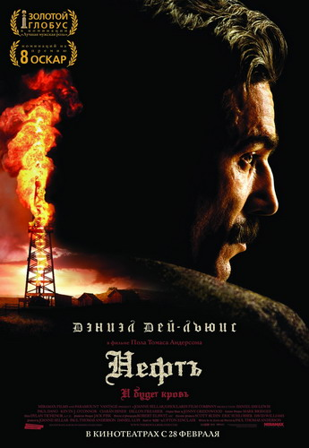 Нефть / There Will Be Blood [2007 / Драма / HDRip]