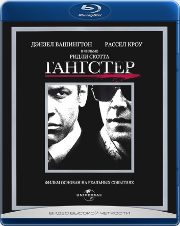 Гангстер / American Gangster (Расширенная версия / Unrated Edition) [2007 / Драма, криминал, биография / HDRip]