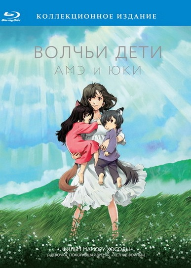 Волчьи дети Амэ и Юки / Ookami Kodomo no Ame to Yuki / The Wolf Children Ame and Yuki [2012 / аниме, мультфильм, фэнтези / BDRip 720p] MVO